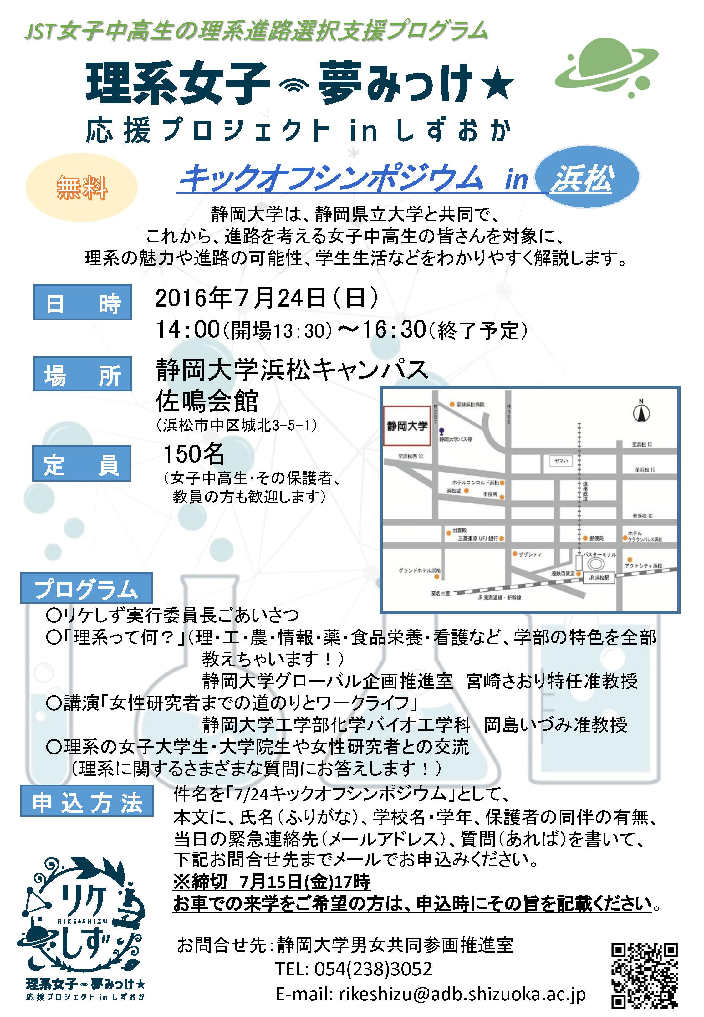 「キックオフシンポジウム in 浜松」ポスター
