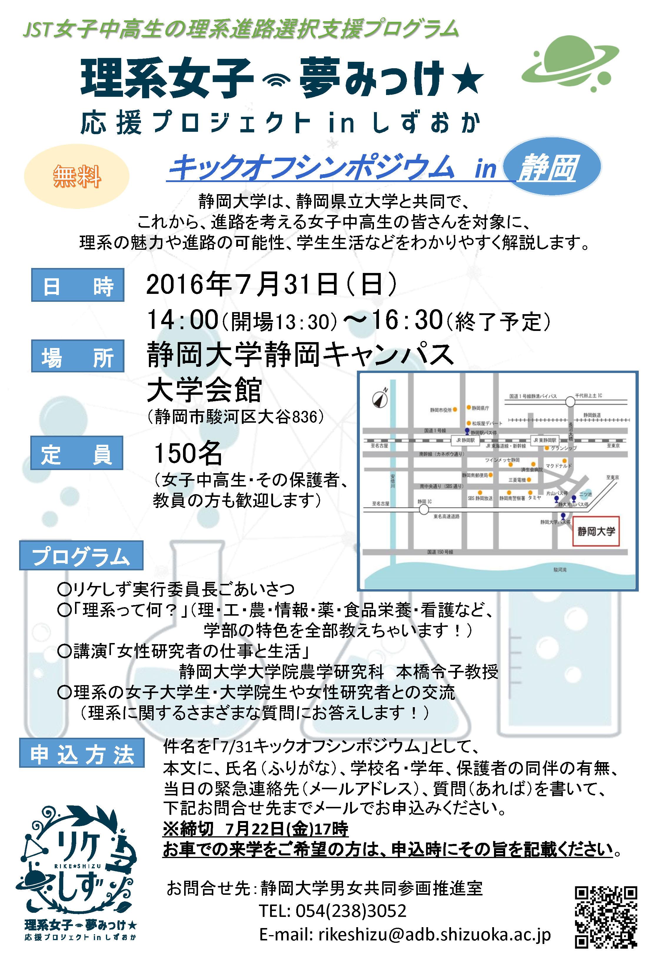 「キックオフシンポジウム in 静岡」ポスター