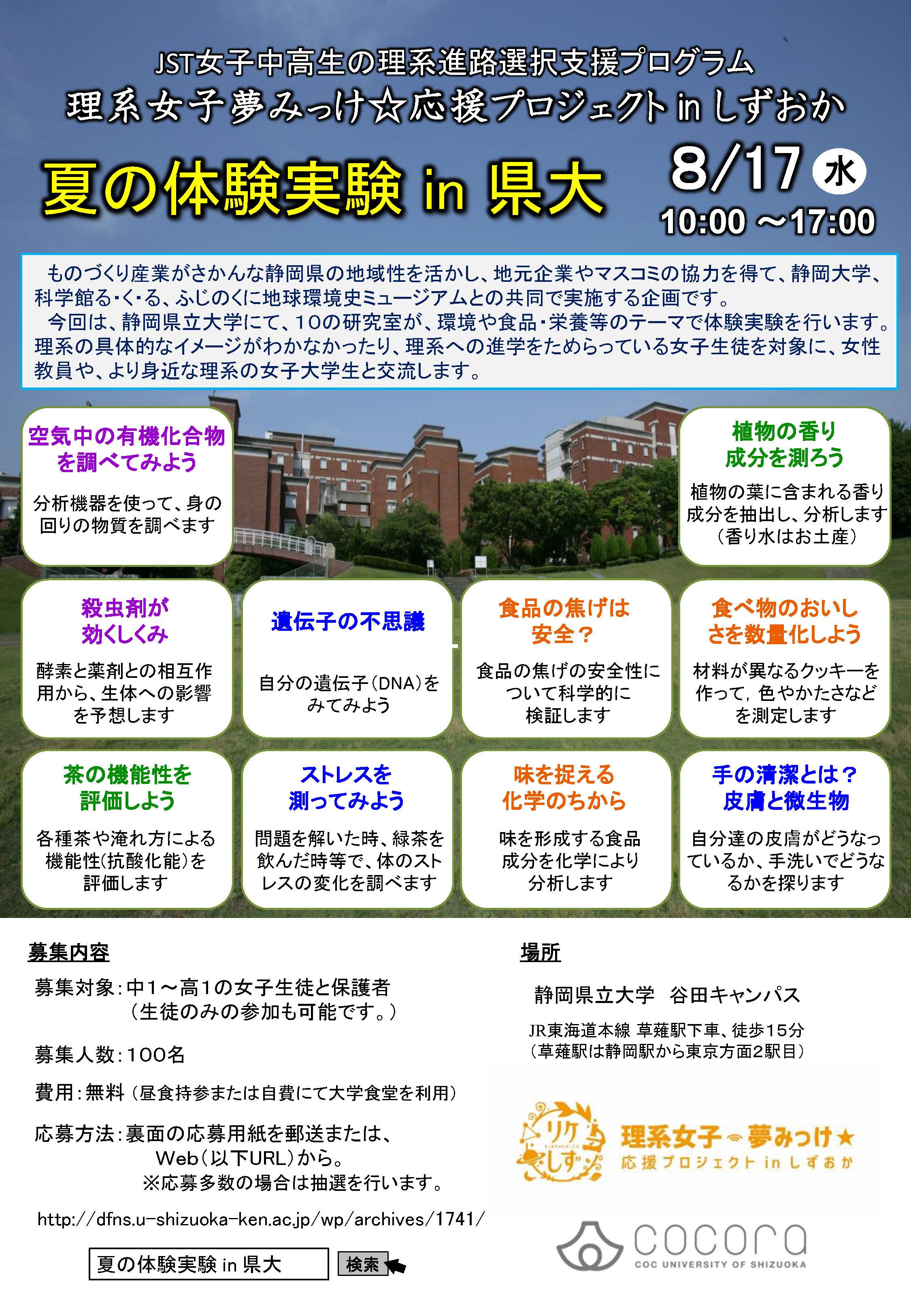リケしず「夏の体験実験 IN 県大」ポスター