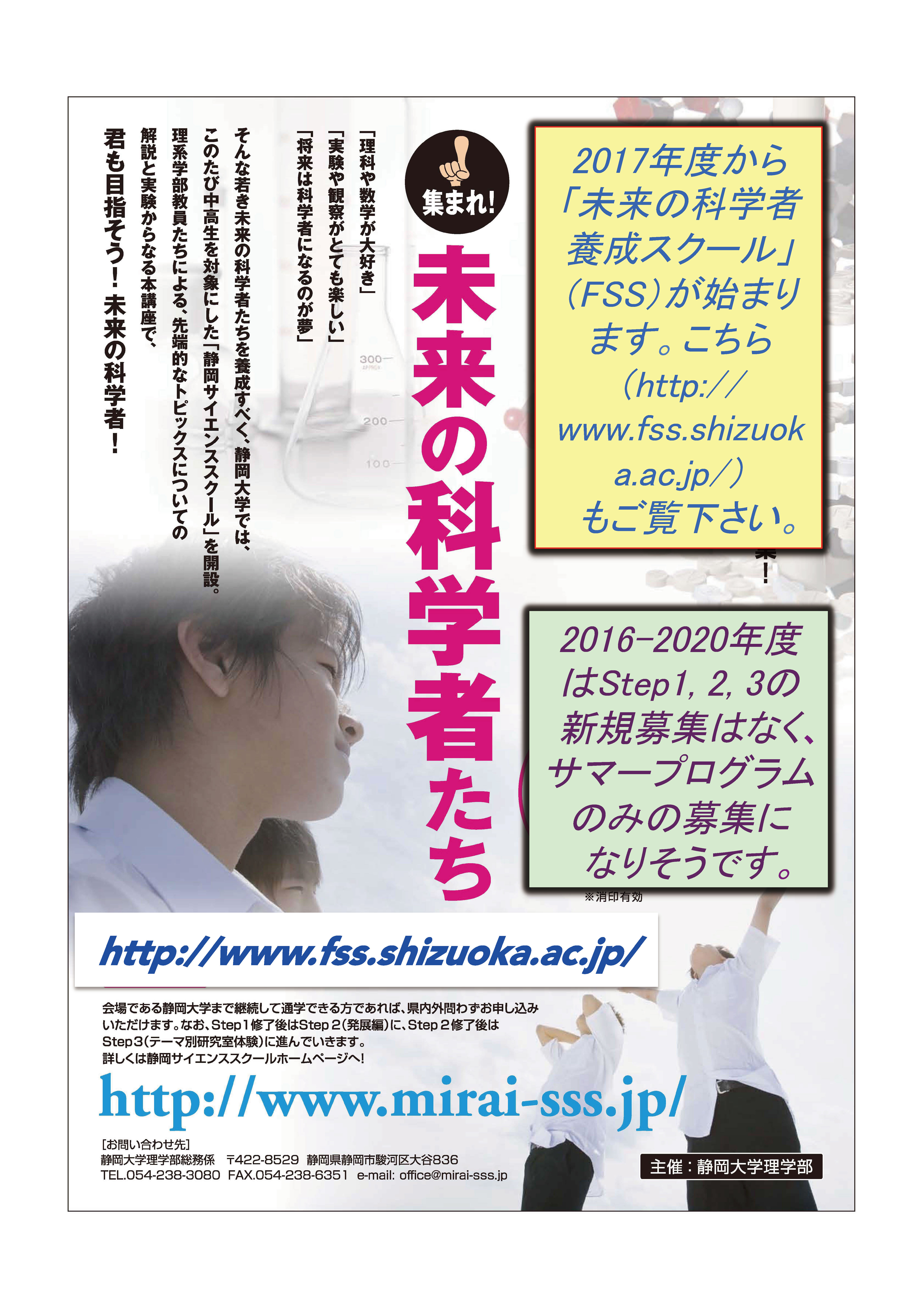 静岡サイエンススクールポスター